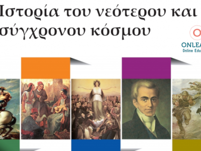 Ιστορία ΣΤ' Δημοτικού